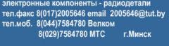 Минск тел./факс 8(017)2005646  email: minsk17@tut.by