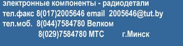 радиодетали электронные компоненты Минск Беларусь