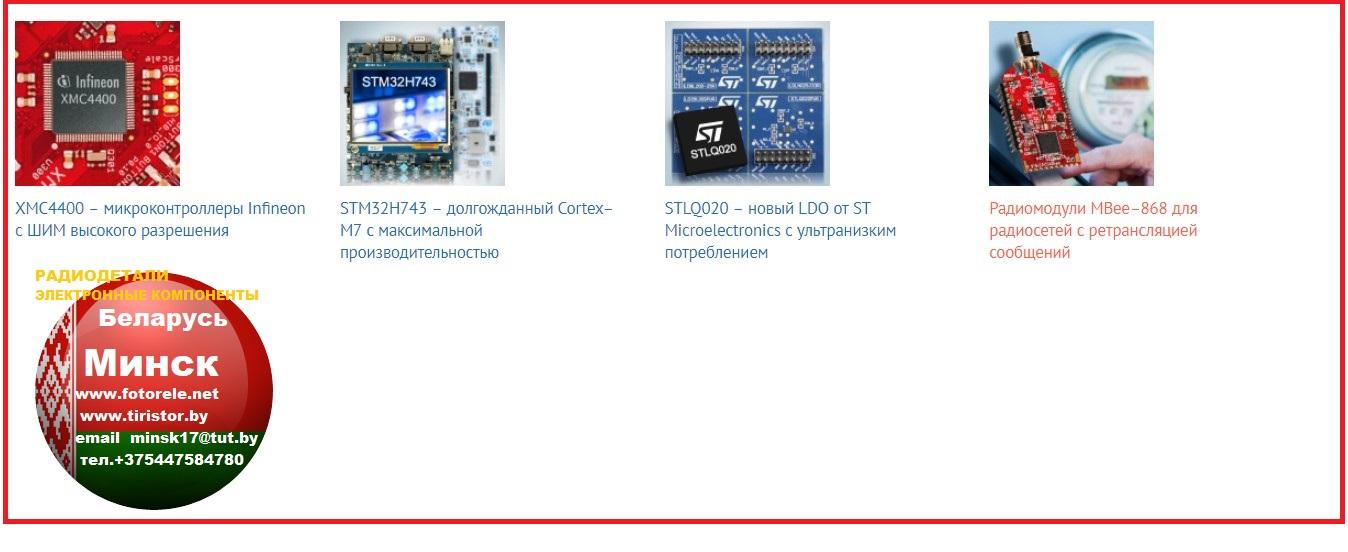 микроконтроллеры Infineon c ШИМ высокого разрешения  долгожданный Cortex–M7 с максимальной производительностью LDO от ST Microelectronics с ультранизким потреблением Радиомодули MBee–868 для радиосетей с ретрансляцией сообщений