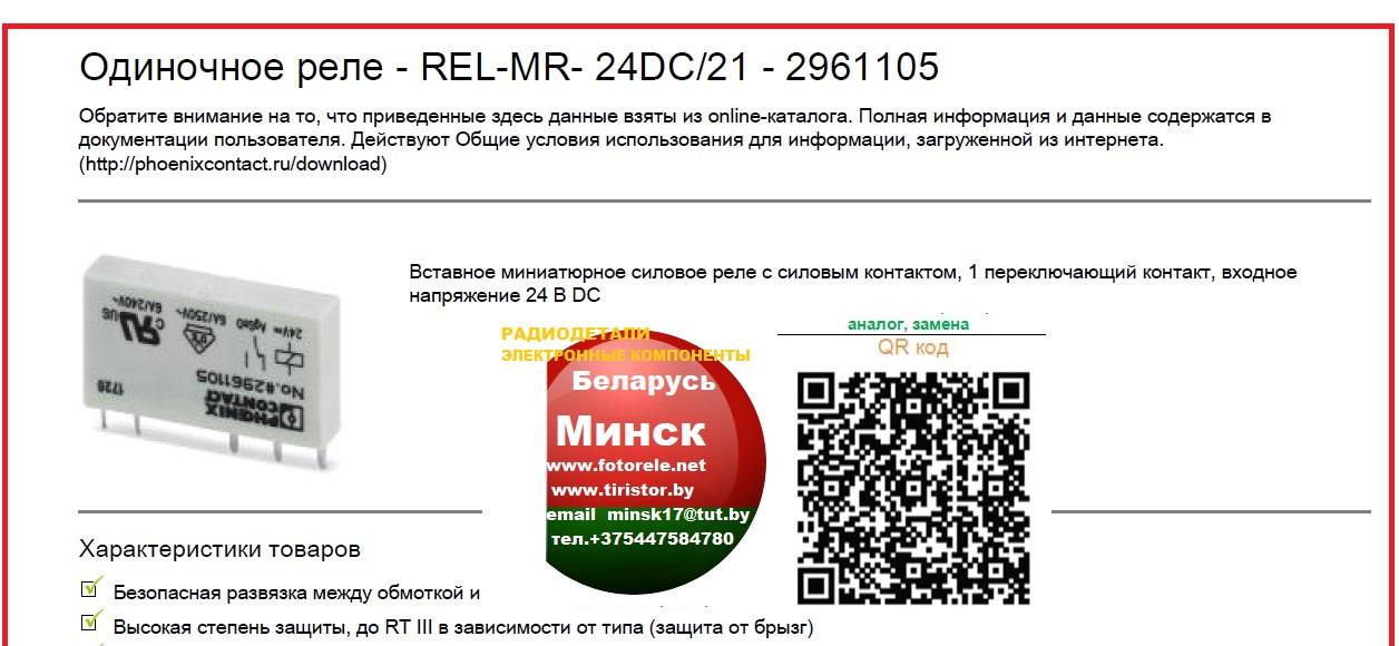Реле, твердотельное, модуль, каталог, описание, технические, характеристики, datasheet, параметры, маркировка,габариты, фото, даташит, solid, state, relay, phoenix, contact,