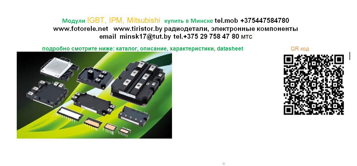 модуль igbt powerex модуль igbt mitsubishi