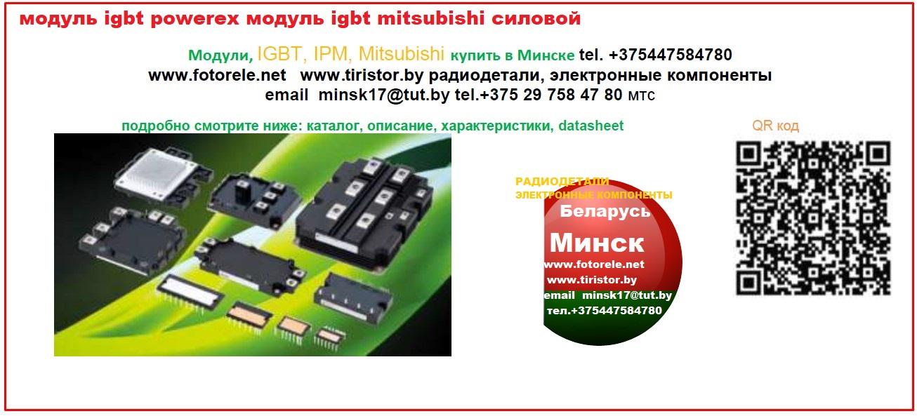 модуль igbt powerex модуль igbt mitsubishi силовой,