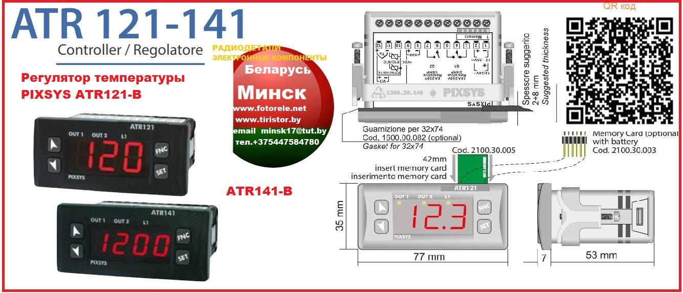 Регулятор, температуры, PIXSYS, ATR121-B,  ATR141-B, datasheet