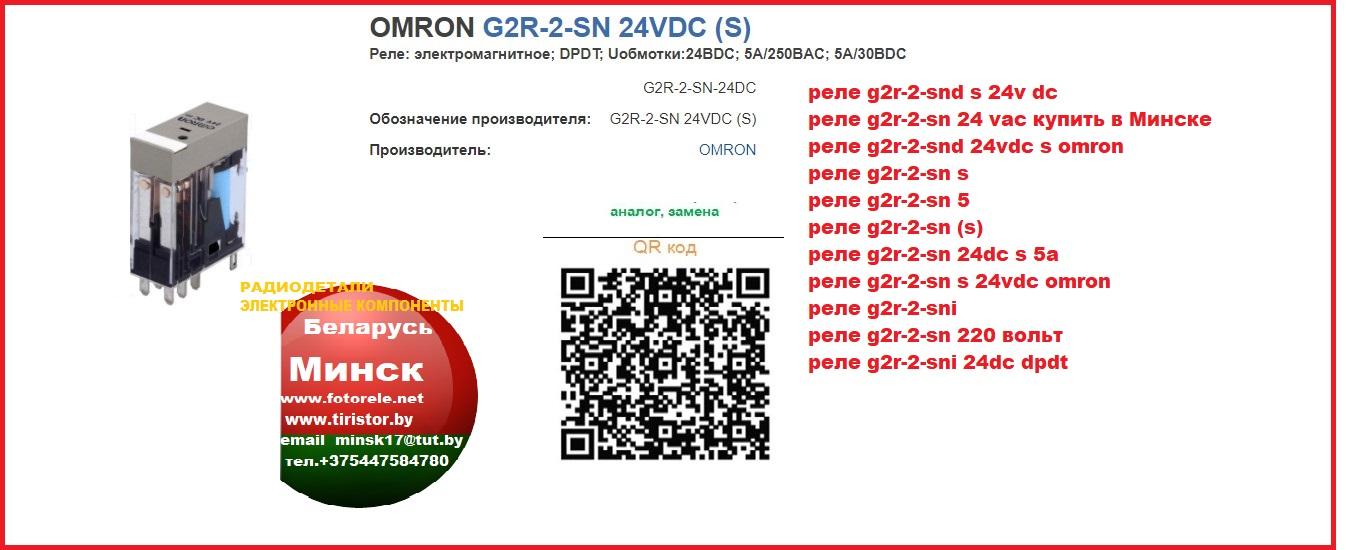реле g2r- datasheet, даташит