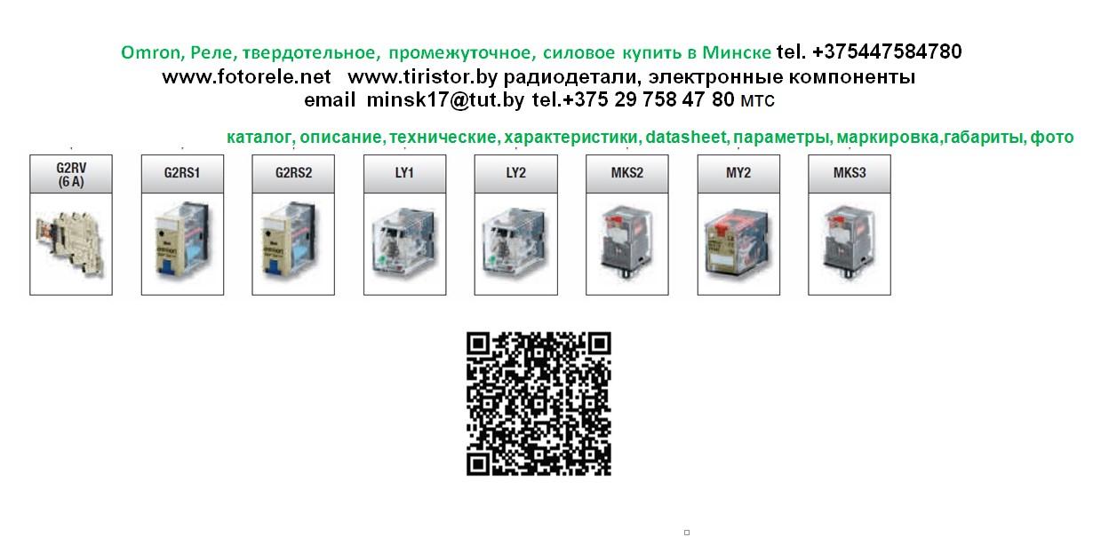 g2r-1, реле, g2r-2, 12dc, 24dc, vdc, vacомрон, каталог, описание, технические, характеристики, datasheet, параметры, маркировка,габариты, фото, даташит,