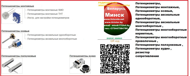Резисторы подстроечные и переменные производства Bourns, потенциометр