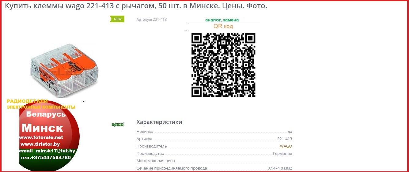 клеммы wago 221-413 с рычагом, 50 шт. в Минске. Цены. Фото