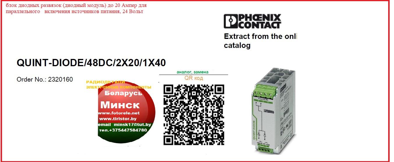 DATASHEET, даташит, Диод - QUINT-DIODE/48DC/2X20/1X40 - 2320160