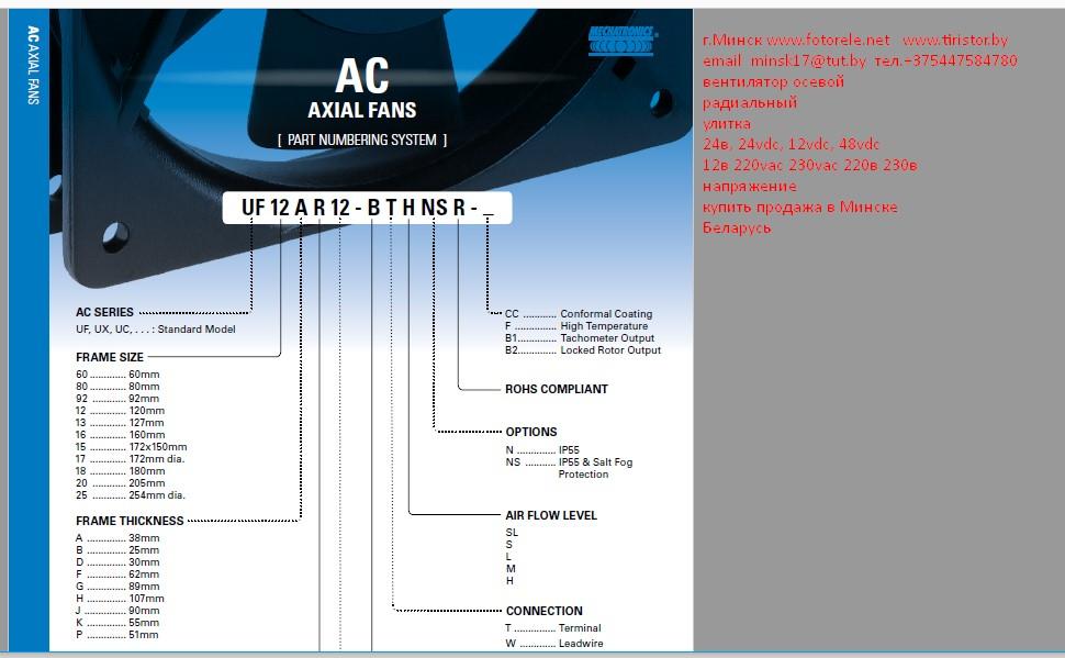 Каталог, описание, технические, характеристики, datasheet, параметры, маркировка, габариты, фото, даташит, Mechatronics , вентилятор, размер, переменного, тока