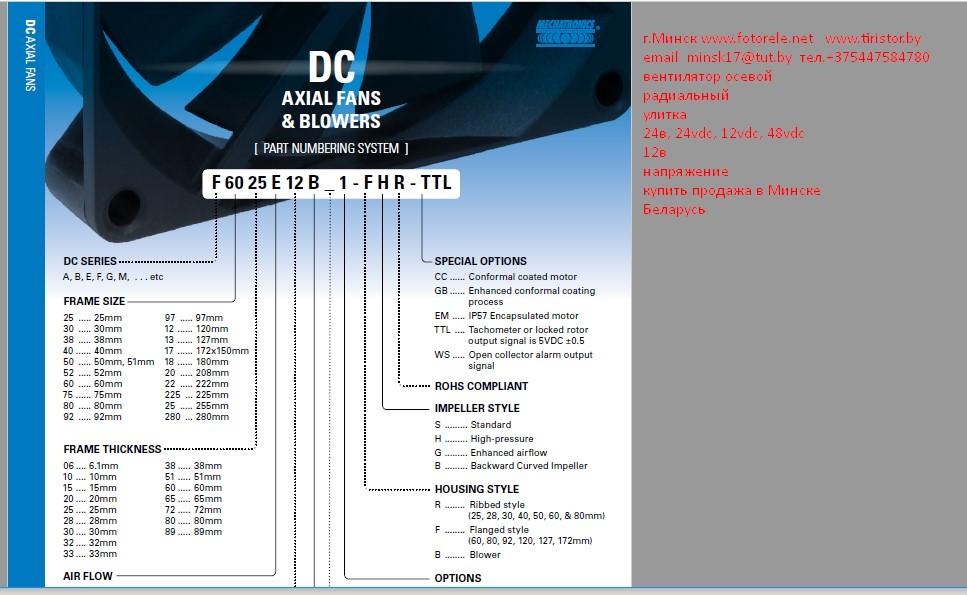 Каталог, описание, технические, характеристики, datasheet, параметры, маркировка, габариты, фото, даташит, Mechatronics , вентилятор, размер, постоянного, тока