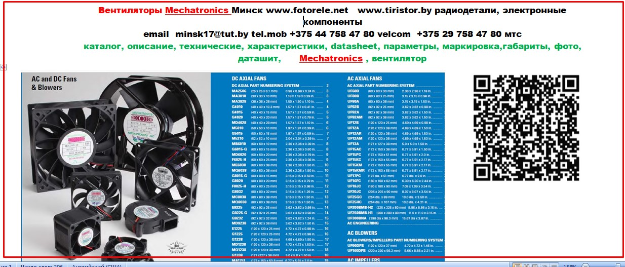 каталог, описание, технические, характеристики, datasheet, параметры, маркировка,габариты, фото, даташит, Mechatronics , вентилятор