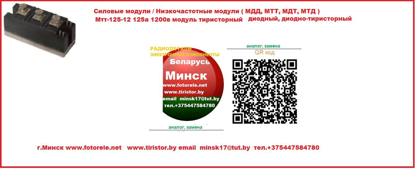Мтт-125-12 125а 1200в модуль тиристорный