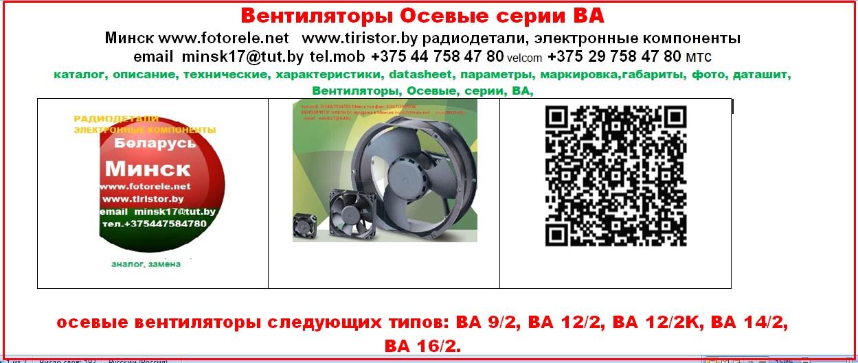 Вентиляторы Осевые серии ва, ba, BA 9/2, BA 12/2, BA 12/2K, BA 14/2, BA 16/2.