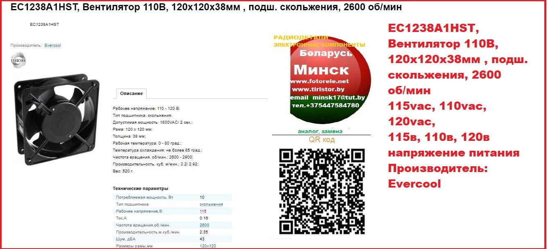 EC1238A1HST, Вентилятор 110В, 120х120х38мм , подш. скольжения, 2600 об/мин 115vac, 110vac, 120vac, 115в, 110в, 120в