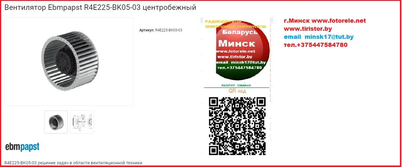 Вентилятор Ebmpapst R4E225-BK05-03 центробежный