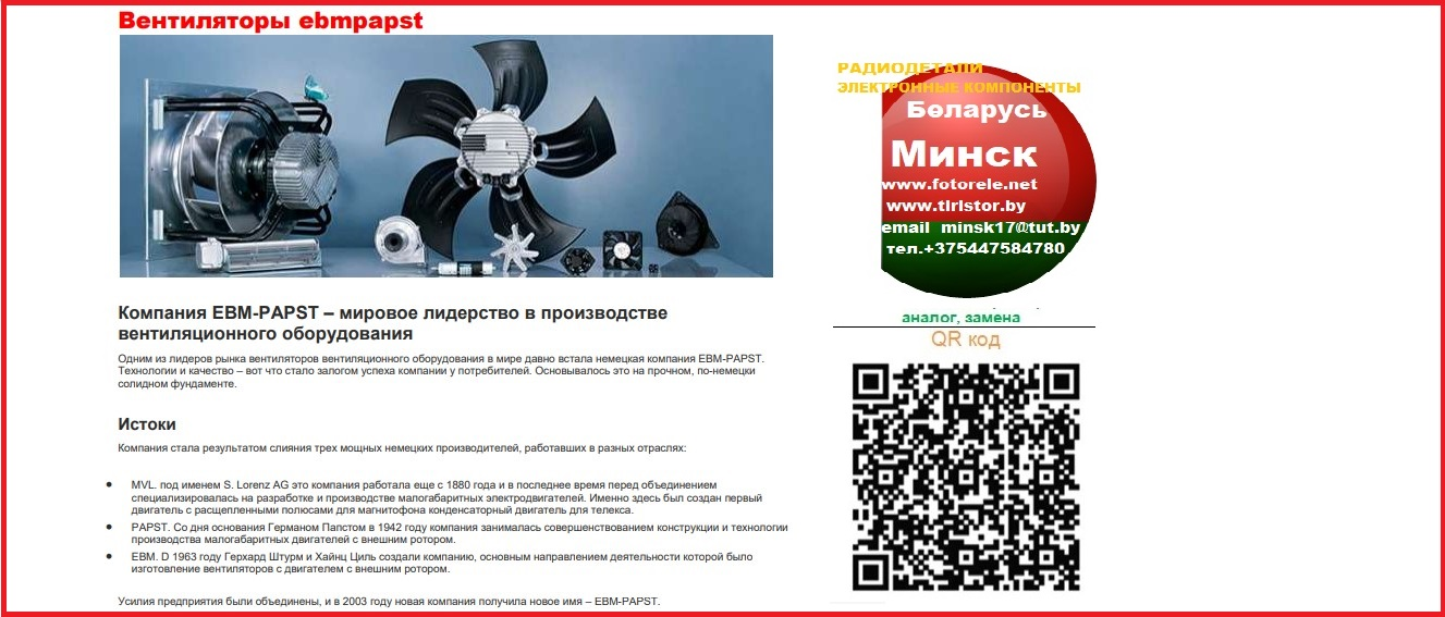 ebm-papst вентиляторы