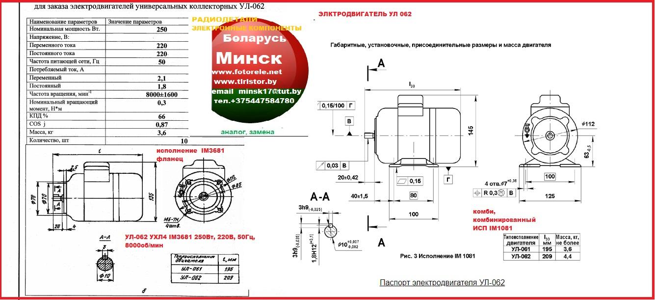 УЛ-062 УХЛ4 IM3681 250Вт, 220В, 50Гц, 8000об/мин