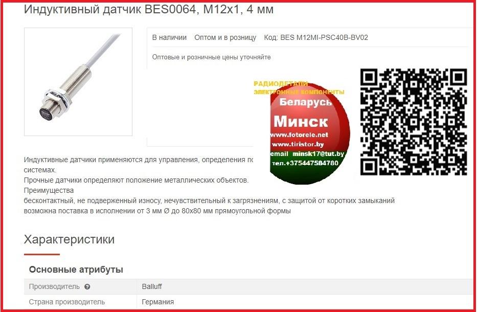 Индуктивный датчик BES0064, M12x1, 4 мм, BES M12MI-PSC40B-BV02