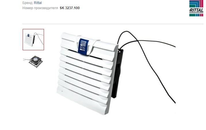вентилятор 3237.100 Rittal