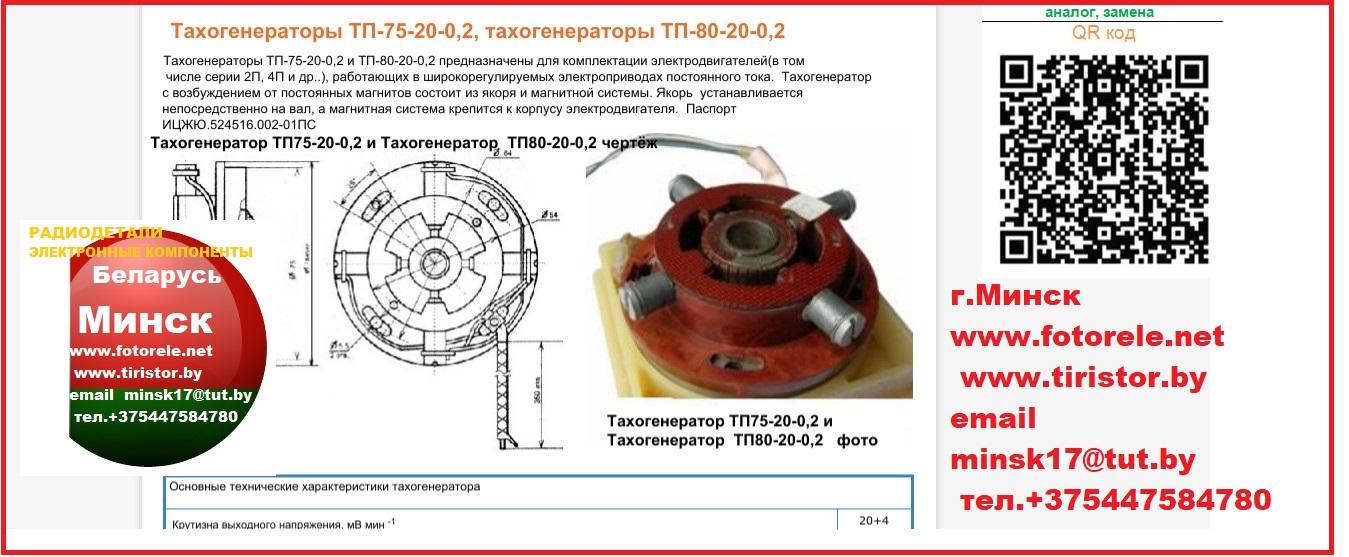 Тахогенератор ТП75-20-0.2