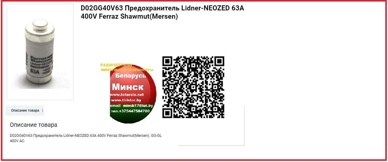 D02GG40V63 Предохранитель Lidner-NEOZED 63A 400V Ferraz Shawmut(Mersen)