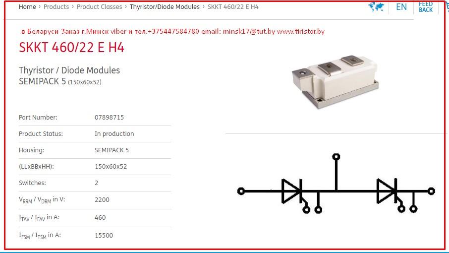 модуль тиристорныйSKKT 460/22E H4