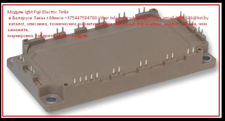 Модуль Fuji Electric igbt 7mbr