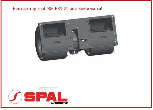Вентилятор Spal 006-B39-22 автомобильный